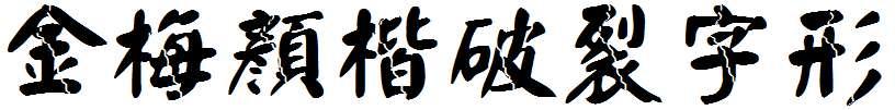 金梅顏楷破裂字形