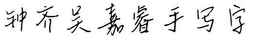 钟齐吴嘉睿手写字