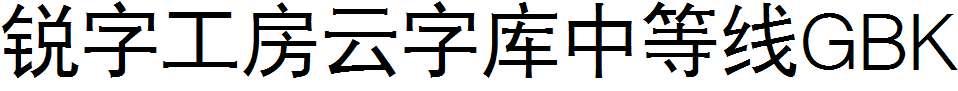 锐字工房云字库中等线GBK