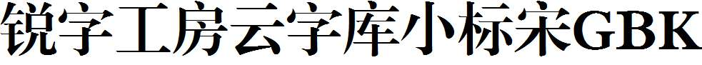 锐字工房云字库小标宋GBK