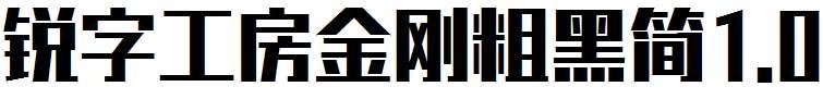 锐字工房金刚粗黑简otf版1.0