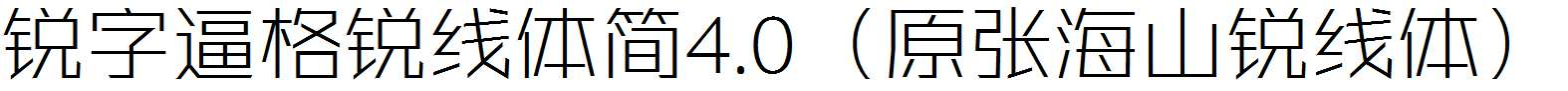 锐字逼格锐线体简4.0(原张海山锐线体)