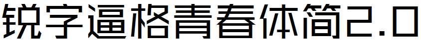 锐字逼格青春体简2.0