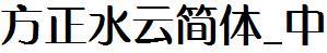 FZShuiYJW_Zhong