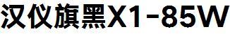 HYQiHeiX1-85W