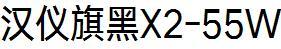 HYQiHeiX2-55W