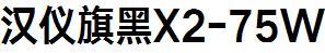 HYQiHeiX2-75W