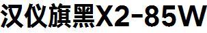 HYQiHeiX2-85W