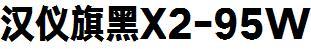 HYQiHeiX2-95W