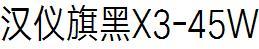 HYQiHeiX3-45W
