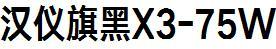 HYQiHeiX3-75W