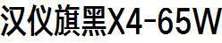 HYQiHeiX4-65W