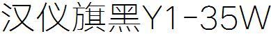 HYQiHeiY1-35W