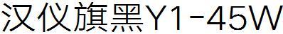 HYQiHeiY1-45W