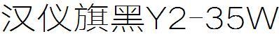 HYQiHeiY2-35W