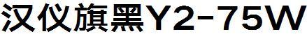 HYQiHeiY2-75W