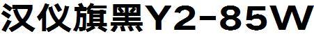 HYQiHeiY2-85W