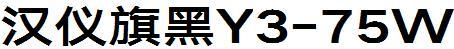HYQiHeiY3-75W