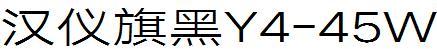 HYQiHeiY4-45W