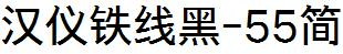 HYTieXianHei-55J