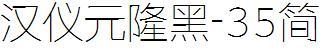 HYYuanLongHei-35J