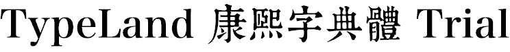 TypeLand康熙字典體Trial
