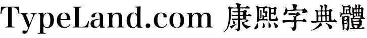 TypeLandcom康熙字典體完整版