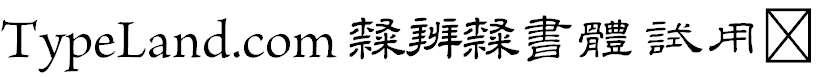 TypeLandcom隸辨隸書體試用版