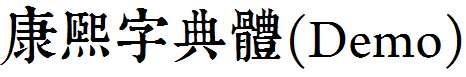 Typeland康熙字典體Demo