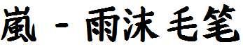 【嵐】自补字体-雨沫毛笔(最新)