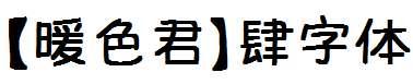 【暖色君】肆字体
