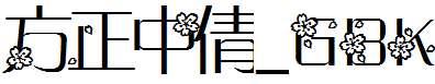 【葵恩君】和风樱花