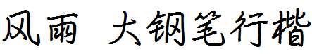 【风雨】大钢笔行楷(黑白em)