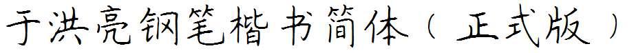 于洪亮钢笔楷书简体(正式版)