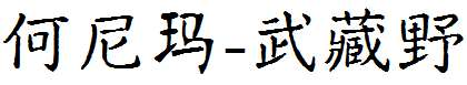 何尼玛-武藏野