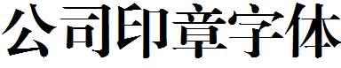 公司印章字体Regular