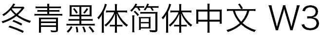 冬青黑体简体中文W3