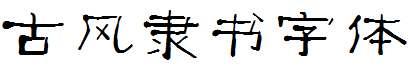 古风隶书字体Regular