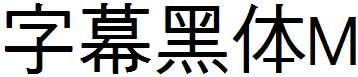 字幕黑体M