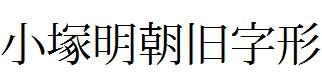 小塚明朝旧字形