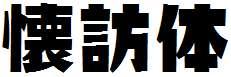 日系字体懐訪体