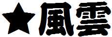 日系字体風雲