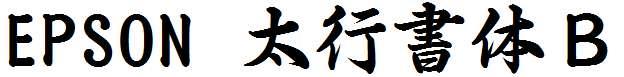 日系字体EPSON太行書体B