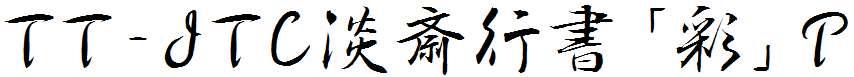 日系字体TT-JTC淡斎行書「彩」