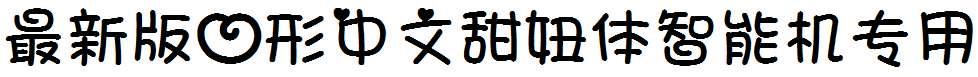 最新版心形中文甜妞体智能机专用