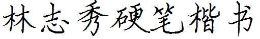 林志秀硬笔楷书修订版