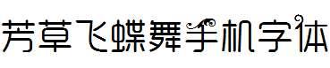 芳草飞蝶舞手机字体