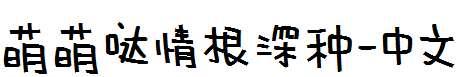 萌萌哒情根深种-中文