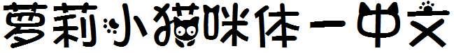 萝莉小猫咪体-中文