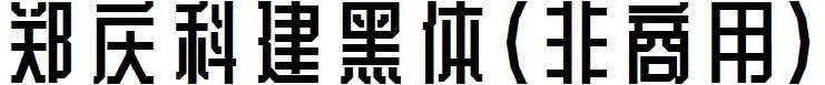 郑庆科建黑体(非商用)